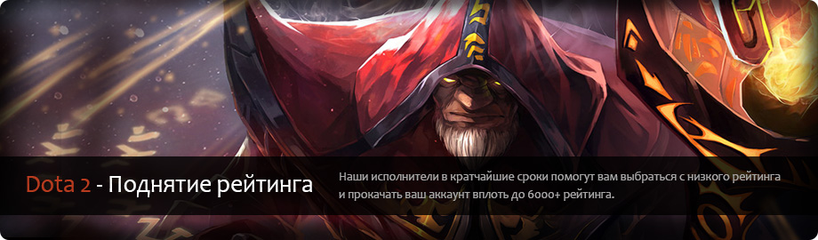 dota2_rating_boost_big_ru